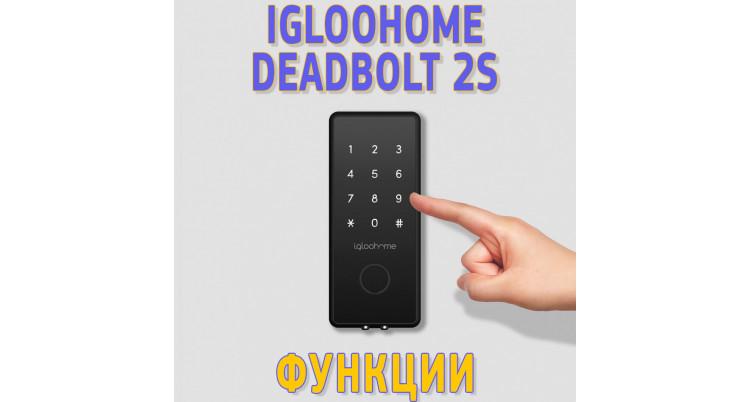 Igloohome Deadbolt 2S: функции