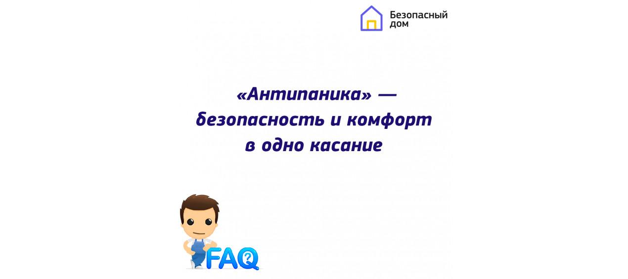 Что такое функция «антипаника»?