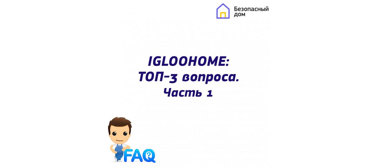 Как работает Igloohome?