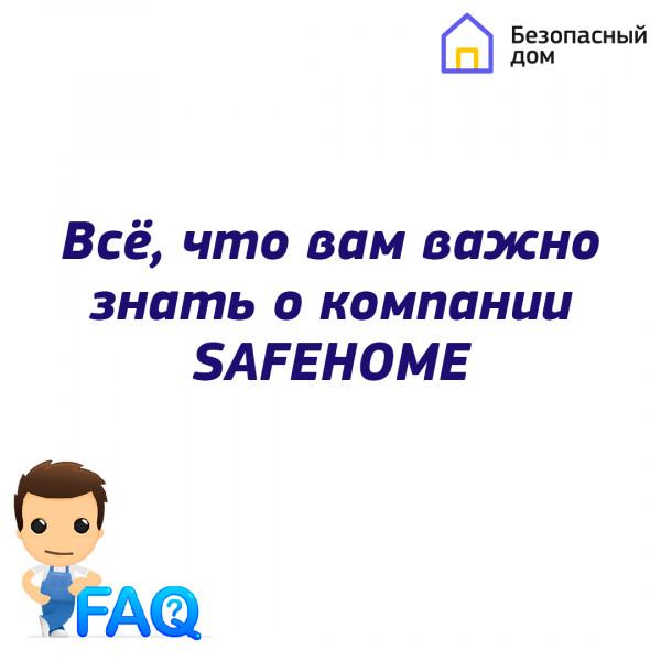 О компании «Безопасный дом» (Safehome)