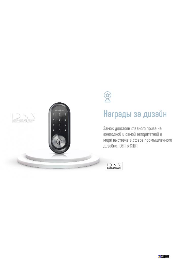 Врезной электронный дверной замок Samsung SHP-DS510, фото 5